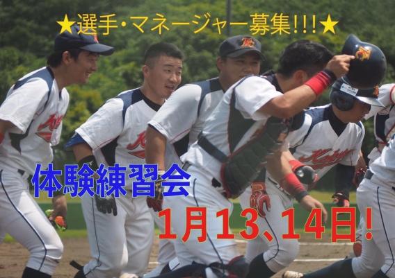 【リマインド】☆選手、マネージャー大募集☆