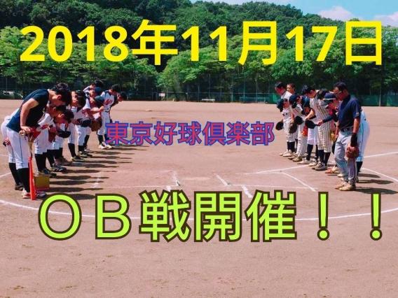 第2回OB戦開催!!